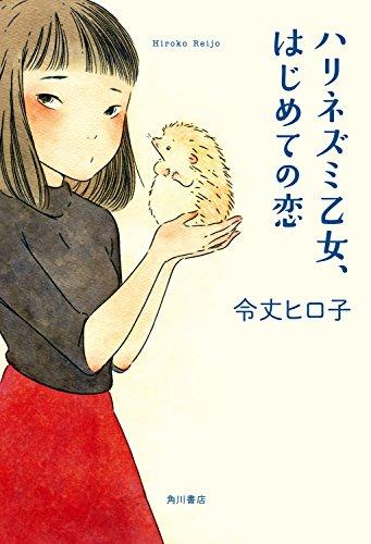 ハリネズミ乙女、はじめての恋 (角川書店単行本)の詳細を見る