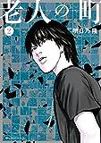 老人の町(2) (ヤングマガジンコミックス)