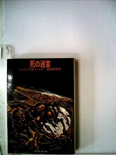 死の迷宮 (1979年) (サンリオSF文庫)の詳細を見る