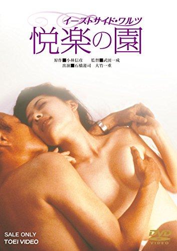 イーストサイド・ワルツ 悦楽の園 [DVD]