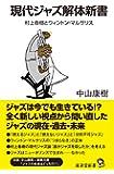 現代ジャズ解体新書 ~村上春樹とウィントン・マルサリス (廣済堂新書)