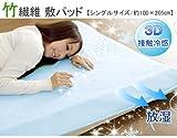 【竹繊維】涼感敷きパッド(シングルサイズ/ブルー)冷感/節電/エコ/冷却効果/ひんやり/寝具
