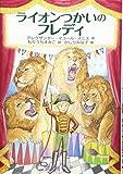 ライオンつかいのフレディ (文研ブックランド)