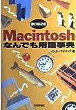 Macintoshなんでも用語事典