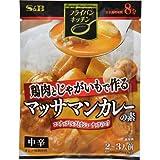 フライパンキッチン 鶏肉とじゃがいもで作るマッサマンカレーの素 中辛 55g