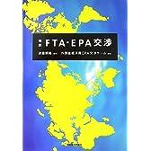 解説FTA・EPA交渉