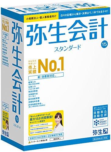 【旧商品】弥生会計 15 スタンダード<新消費税対応版>
