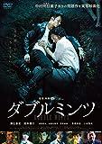 ダブルミンツ DVD スタンダード・エディション[DVD]