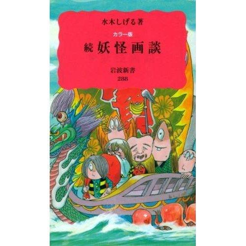 カラー版 続 妖怪画談 (岩波新書)の詳細を見る
