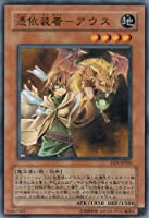 【シングルカード】 憑依装着-アウス EEN-JP026-N 遊戯王OCG ELEMENTAL ENERGY[エレメンタル エナジー]
