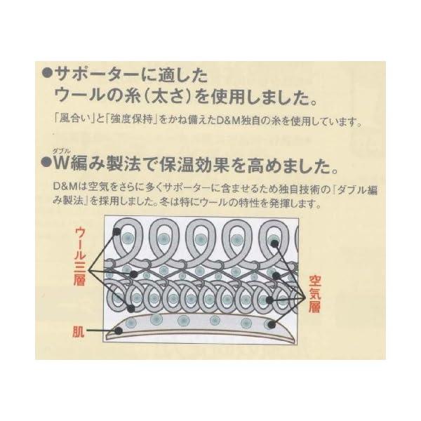 D&M ウールサポーター ひざロングタイプ用(...の紹介画像5