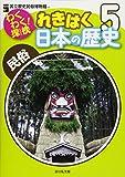 わくわく!探検 れきはく日本の歴史: 民俗