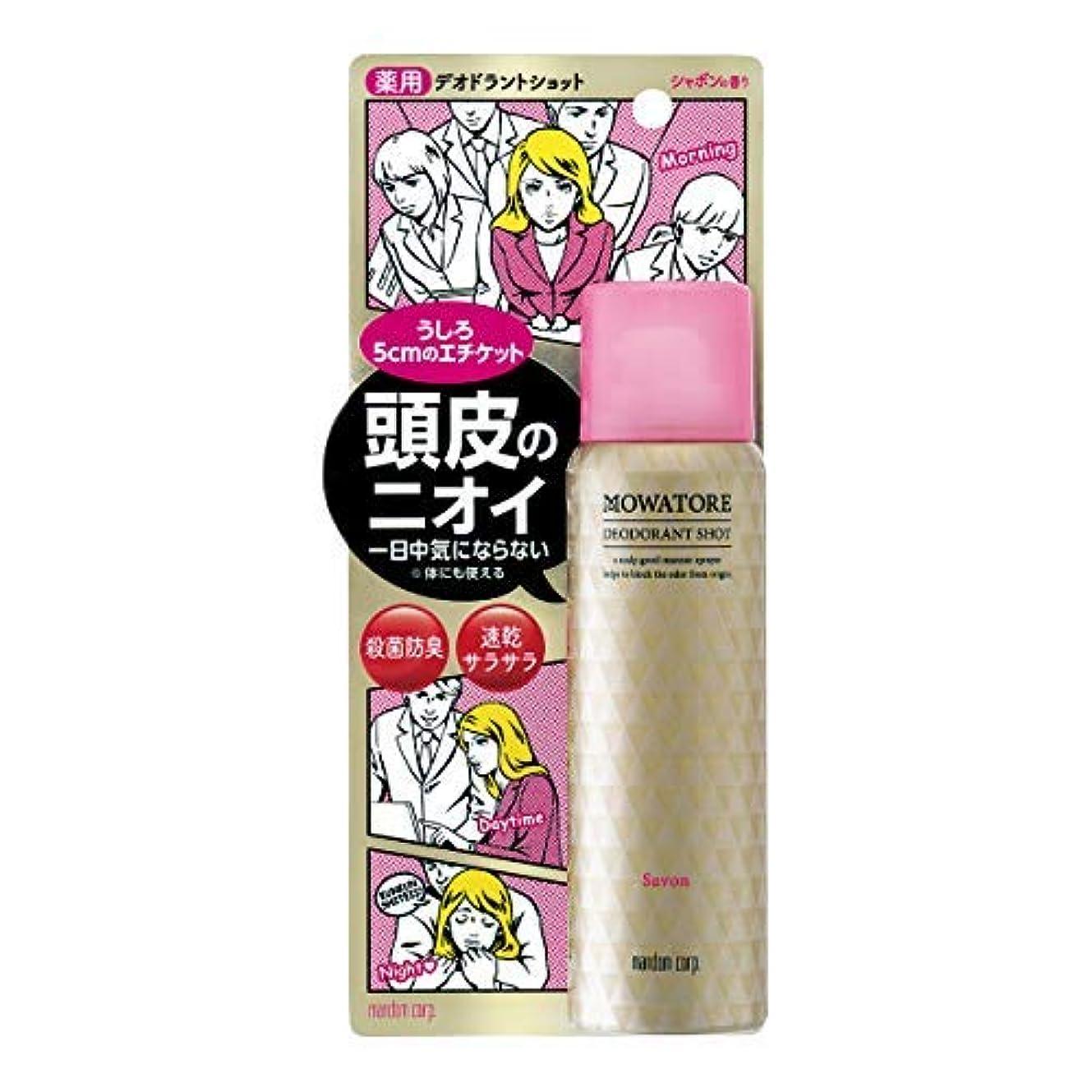 委任する甘い案件モワトレ 薬用デオドラントショット シャボン (医薬部外品) × 3個セット