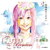 オリジナル朗読CD ふしぎ工房症候群 Premium.2