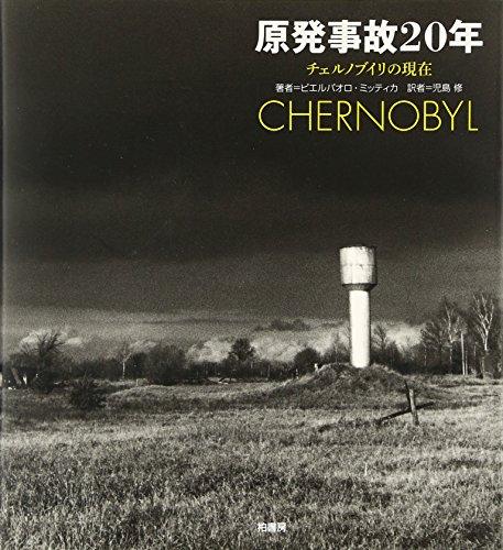 原発事故20年―チェルノブイリの現在の詳細を見る