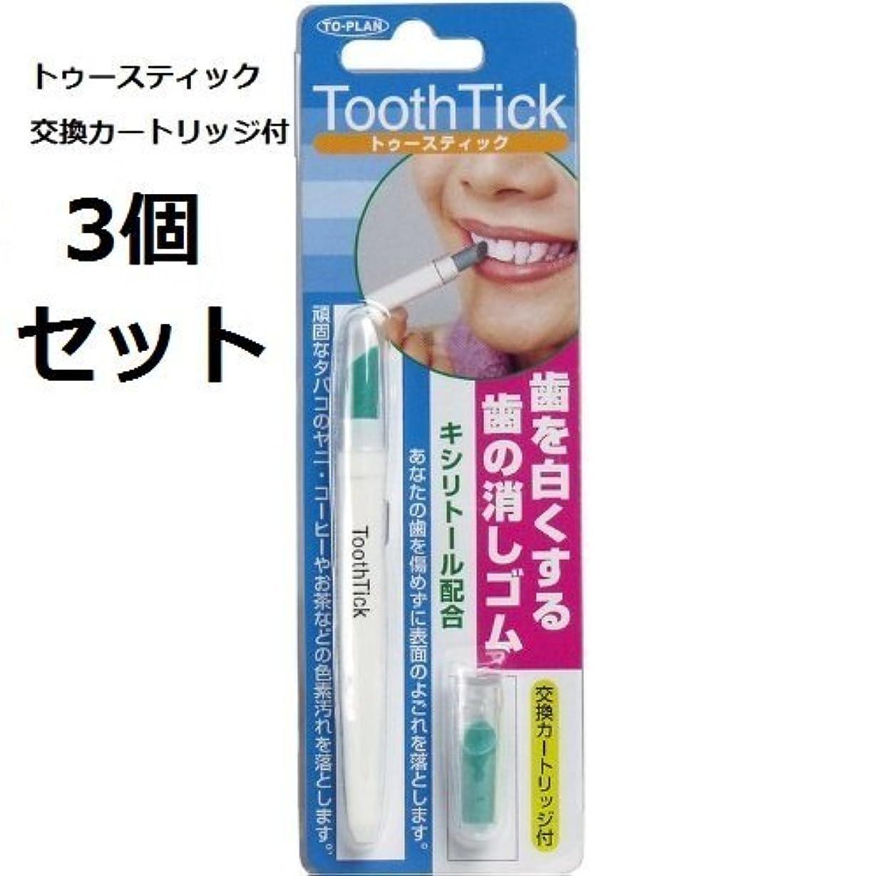 はっきりとバドミントンアジア歯を白くする歯の消しゴム トゥースティック 交換カートリッジ付 3個セット