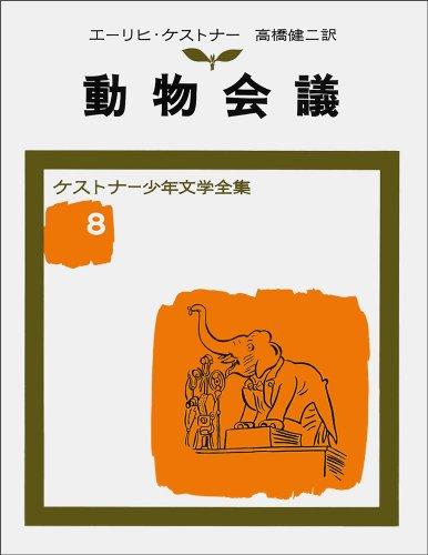 動物会議 (ケストナー少年文学全集 (8))の詳細を見る