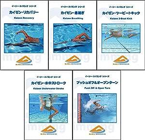 新カイゼン・クロール5枚組DVDセット