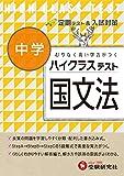 中学 国文法 ハイクラステスト: むりなく高い学力がつく