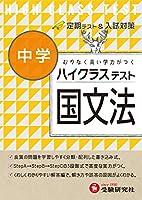 中学 国文法 ハイクラステスト:定期テスト&入試対策