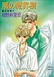 風の魔界樹 銀の共鳴6 (講談社X文庫ホワイトハート)