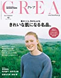 CREA 10月号 (きれいな肌になる名品。) 画像