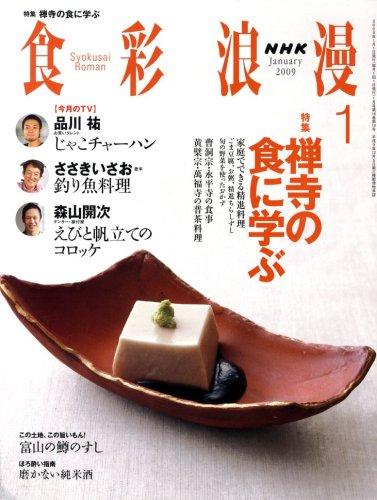 NHK 食彩浪漫 2009年 01月号 [雑誌]
