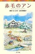 赤毛のアン—シリーズ・赤毛のアン〈1〉 (ポプラポケット文庫)