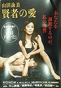 山田詠美『賢者の愛』の表紙画像