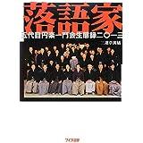 落語家―五代目円楽一門会生態録〈2013〉