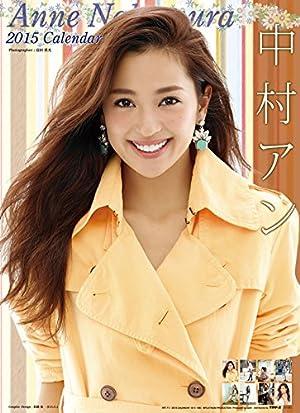 中村アン 2015カレンダー