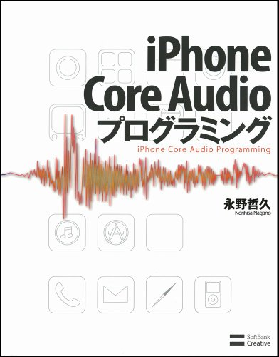 iPhone Core Audioプログラミングの詳細を見る