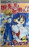 御意見無用っ!! 第1巻 (ガンガンWINGコミックス)