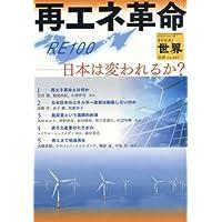 「再エネ革命――日本は変われるか?」『世界』別冊( 2018年4月)
