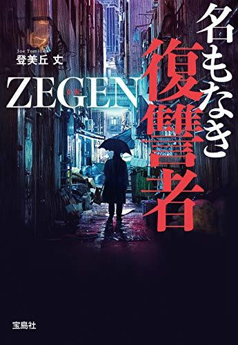 名もなき復讐者 ZEGEN 『このミステリーがすごい!』大賞シリーズ (宝島社文庫)