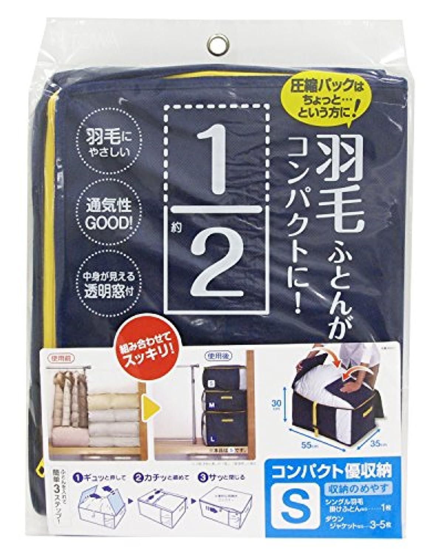 東和産業 布団 収納袋 コンパクト優収納 S