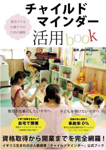 仕事ママ&育児ママの資格 チャイルドマインダー活用bookの詳細を見る