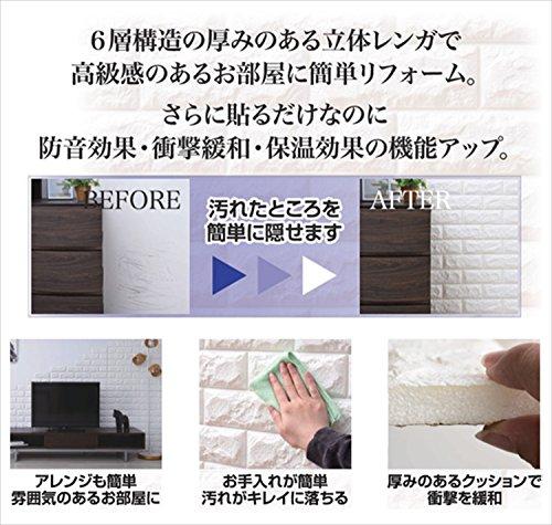 山善(YAMAZEN) 壁紙 タイル レンガ風リメイク ブリックタイル調 DIY ドリームクッションレンガ 70×77cm 3セット ホワイト