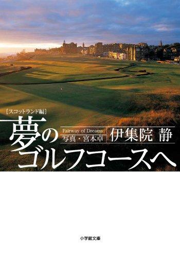 夢のゴルフコースへ スコットランド編 (小学館文庫)の詳細を見る