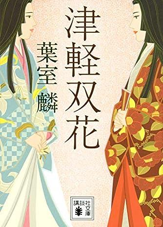 津軽双花 (講談社文庫)