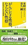 がんになる性格、ならない性格 (廣済堂健康人新書)