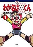 わが名はXくん(1)