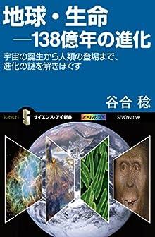地球・生命 138億年の進化