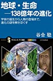 地球・生命−138億年の進化 宇宙の誕生から人類の登場まで、進化の謎を解きほぐす (サイエンス・アイ新書)