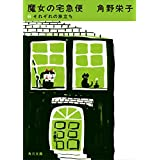 新装版 魔女の宅急便 (6)それぞれの旅立ち<魔女の宅急便> (角川文庫)