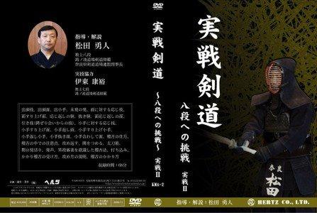 実戦剣道~八段への挑戦~2 【DVD・剣道】...