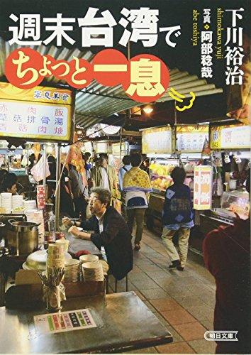 週末台湾でちょっと一息 (朝日文庫)の詳細を見る