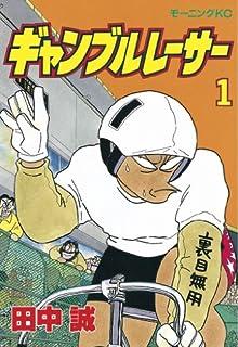 ギャンブルレーサー(1) (モーニングコミックス)