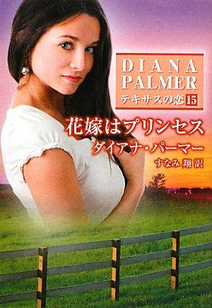花嫁はプリンセス―テキサスの恋〈15〉 (ハーレクインSP文庫)の詳細を見る