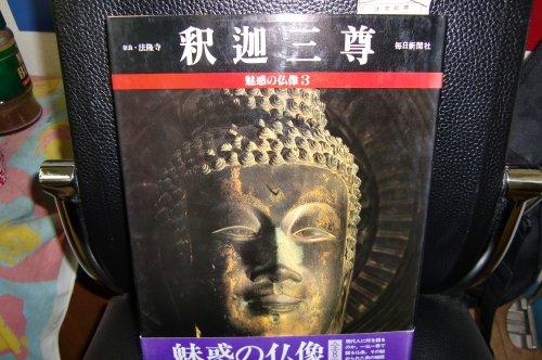 釈迦三尊 (魅惑の仏像)
